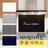 [DIY]주방아트보드/색상 레터링 선택/나만의 아트글라스