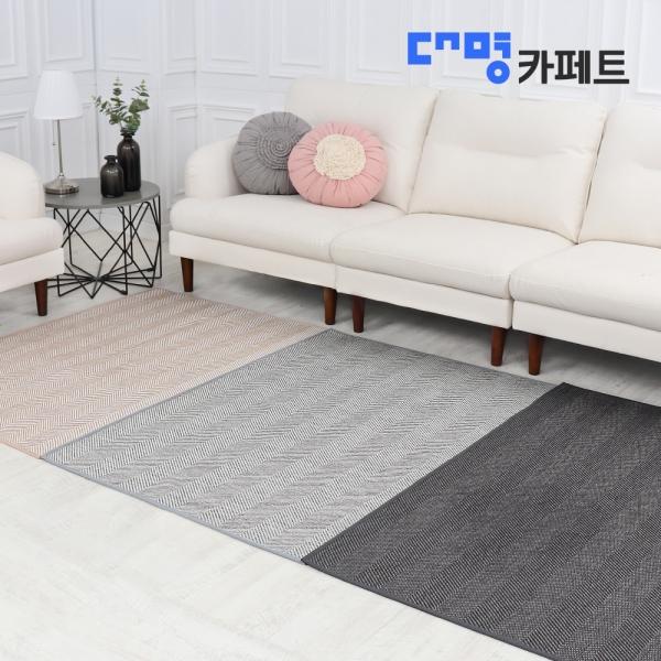 대명 카페트 쟈가드 헤링본 러그 사계절 그레이 200X250 + 발매트