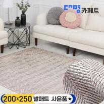대명카페트 쟈가드 헤링본 러그 사계절 베이지 200X250+발매트
