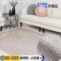 대명카페트 쟈가드 헤링본 러그 사계절 베이지 200X300+발매트