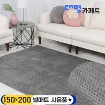 대명 카페트 엠보 와플 볼륨 극세사 러그 다크 그레이 150X200 + 발매트
