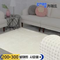 대명카페트 엠보 와플 볼륨 러그 크림 200X300+발매트
