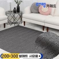 대명 카페트 쟈가드 헤링본 러그 사계절 차콜그레이 200X300 + 발매트
