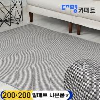대명 카페트 쟈가드 어반 체크 러그 그레이 200X200 + 발매트