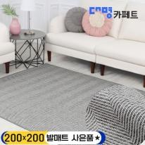대명 카페트 쟈가드 헤링본 러그 사계절 그레이 200X200 + 발매트