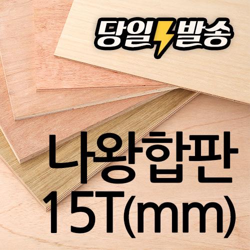 나왕합판 절단목재 15T  // 원하는 사이즈로 판재재단