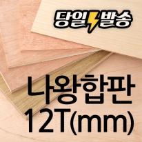 나왕합판 절단목재 12T  // 원하는 사이즈로 판재재단