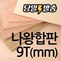 나왕합판 절단목재 9T  // 원하는 사이즈로 판재재단