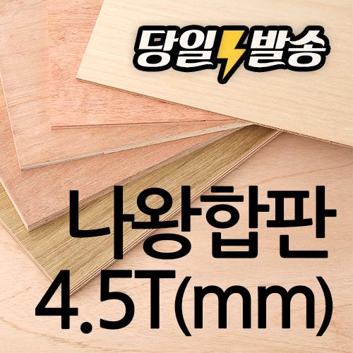 나왕합판 절단목재 4.5T  // 원하는 사이즈로 판재재단