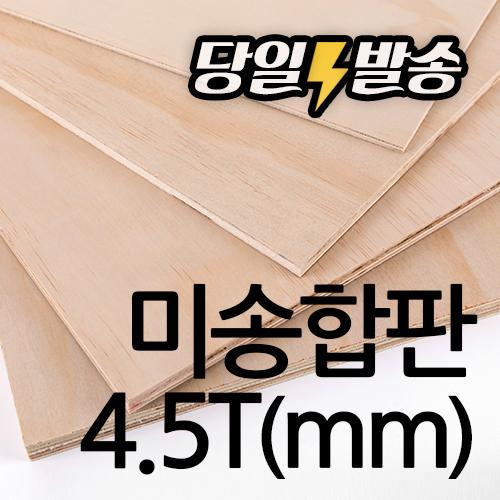 미송합판 절단목재 4.5T  // 원하는 사이즈로 판재재단