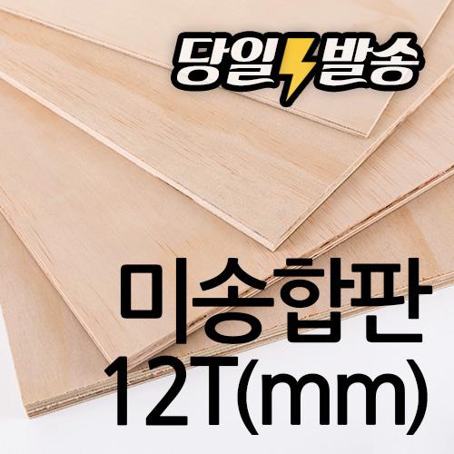 미송합판 절단목재 12T  // 원하는 사이즈로 판재재단