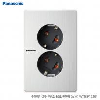 파나소닉ES신동아 플래티마 콘센트 2구(30도 안전형)(실버)