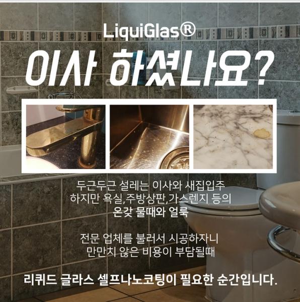 리퀴드글라스 올인원 셀프 나노코팅 200ml+200ml 홈케어 프리미엄 패키지 욕실 주방 발수코팅