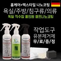 리퀴드글라스 올인원 셀프 나노코팅 100lm*3 홈케어+텍스타일 퍼펙트 3종 패키지 욕실 주방 발수코팅
