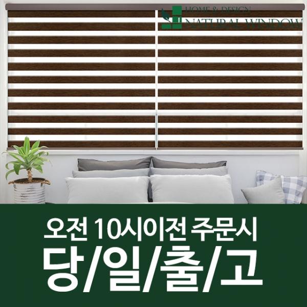 [무료배송]/[네츄럴윈도우] 우드룩 초코 콤비블라인드