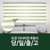 [당일출고]/[네츄럴윈도우] 엔모니카 라임 콤비블라인드