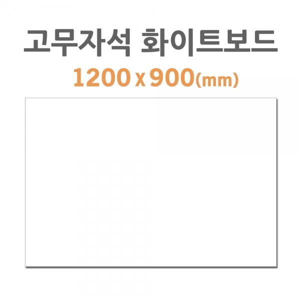 [HB-70] 고무자석 화이트보드 (1200*900mm)