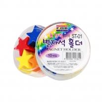 [ST-01] 별자석홀더 (24mm/10개입)