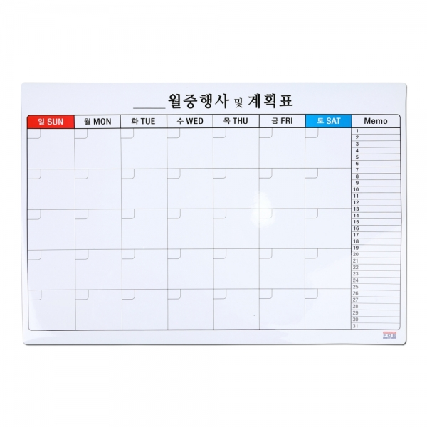 고무자석 월중행사 및 계획표 (600*400mm)
