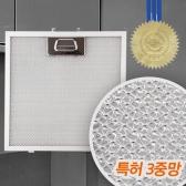 [무료배송/옵션추가금액없음] 마이리빙 특허 3중망 가스렌지 후드필터