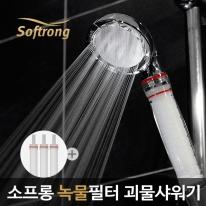 [국산]소프롱 녹물필터 샤워기헤드
