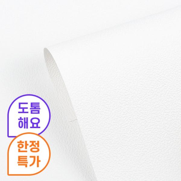[새로고침] 풀바른벽지 합지 C46000-2 샌드 화이트