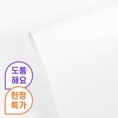 [새로고침] 만능풀바른벽지 합지 C46000-1 샌드 펄화이트
