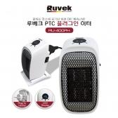 [루베크] PTC 플러그인 탁상용 히터