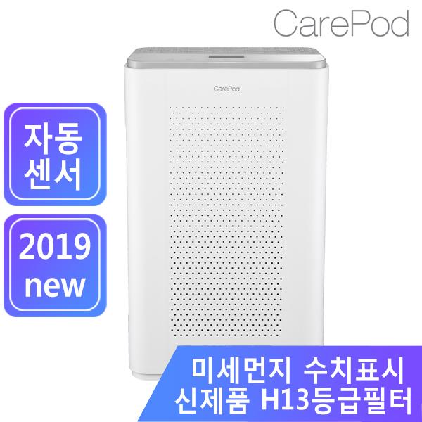 케어팟 공기청정기 Air10 / 헤파필터H13 / 초미세먼지 수치표시 / 3종필터