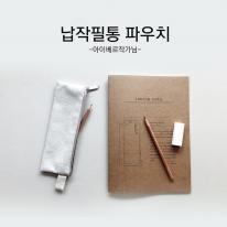 [드팀전] 패턴인패브릭 패키지 납작필통 파우치