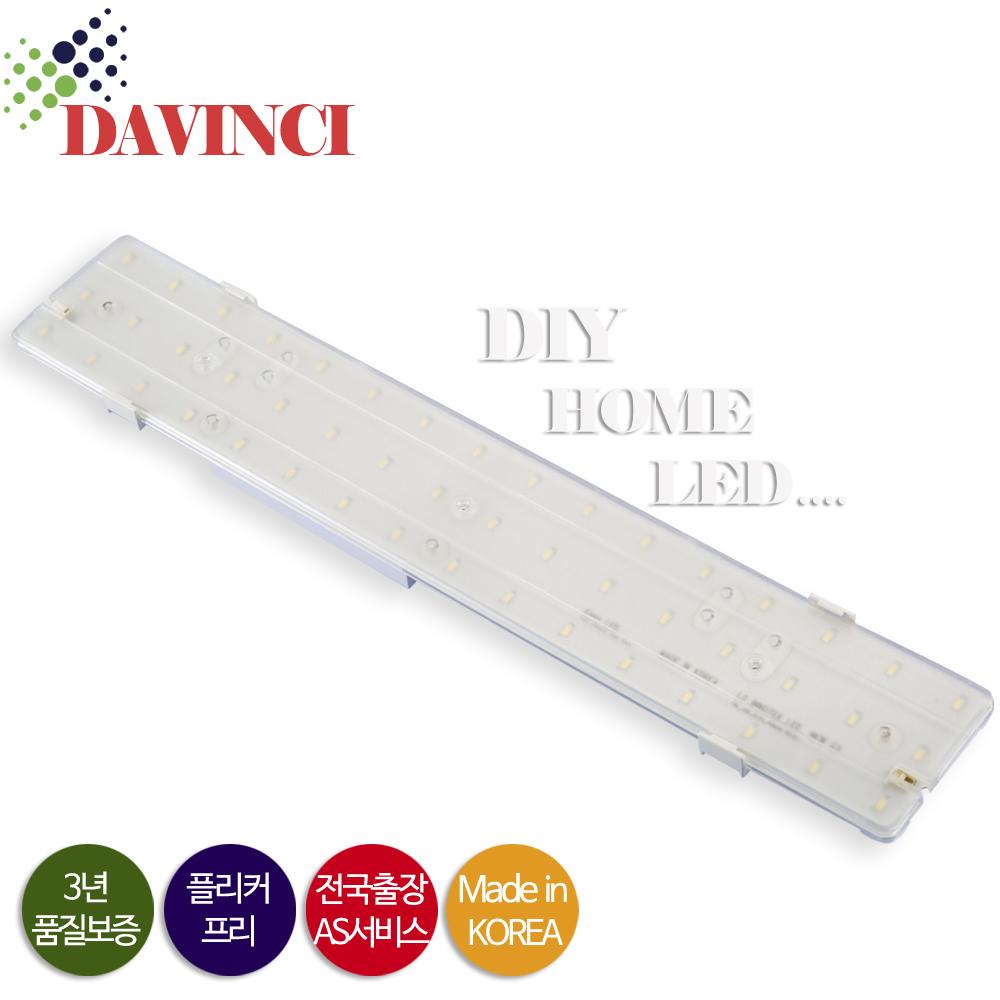 [다빈치LED]2세대 DIY 홈 LED (55W 형광등 1등용 대체) / ST-25WS