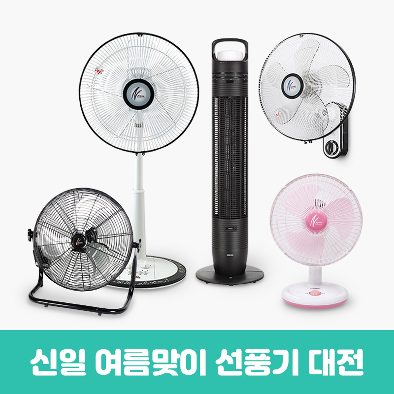 신일(SHINIL) 2019 여름맞이 선풍기대전