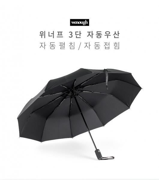 위너프 3단 자동우산 양산