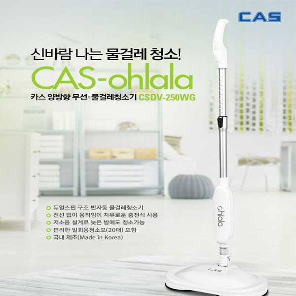 카스 울랄라 무선 물걸레 청소기 CSDV-250WG / 국내생산