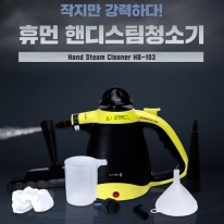 [휴먼] 핸디 스팀청소기 HB-103