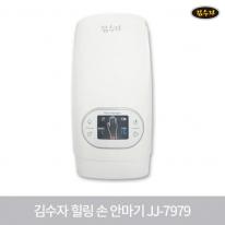 [김수자] 힐링 손안마기 JJ-7979