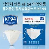 휴스톰 KF94 황사 마스크 105매입 중국 우한 폐렴