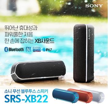 [SONY]SRS-XB22 블루투스 스피커