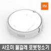 샤오미 로봇청소기 5세대(정식수입판)물걸레 국내배송 as가능