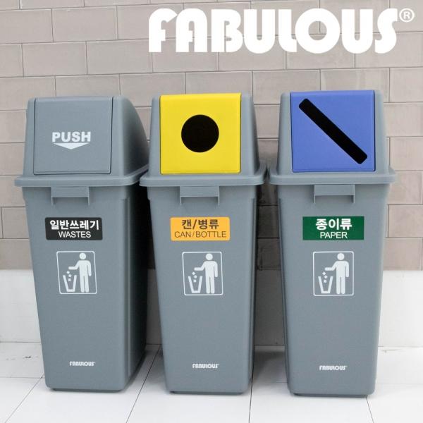 FABULOUS 업그레이드 리사이클 재활용 분리수거함