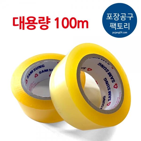 삼성테이프 국산 박스테이프 대용량 100m