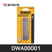 디월트 DWA00001 PH2 양날 드라이버 비트 110mm 5pcs