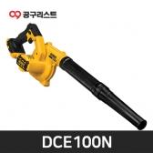 디월트 DCE100N 18V 충전송풍기 베어툴(공기노즐포함)