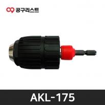 ANEX AKL-175 임팩용드릴척 1.5mm ~ 13mm