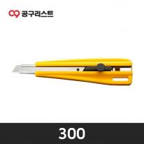 OLFA 300 다용도 커터칼 9mm