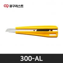 OLFA 300-AL 다용도 커터칼 자동잠금장치 9mm