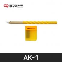 OLFA AK-1 공예칼 펜타입 아트커터칼