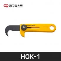 OLFA HOK-1 헤비듀티 후크 커터칼