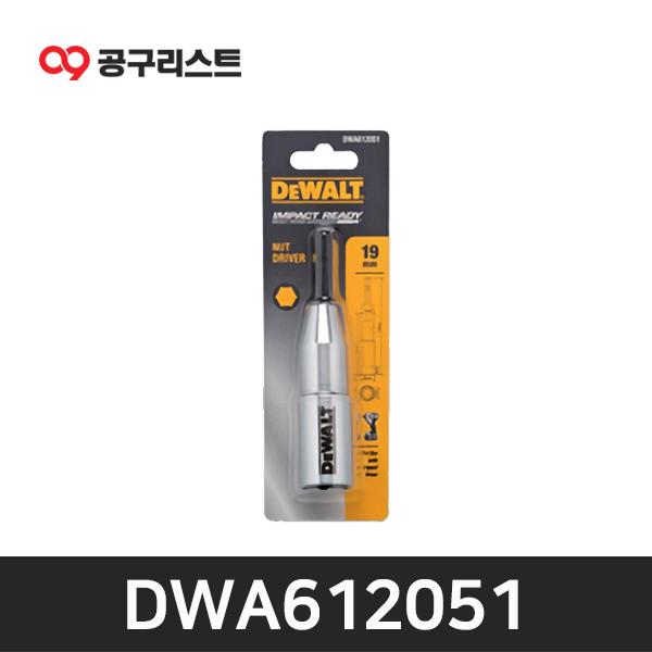 디월트 DWA612051 롱소켓비트 19mm