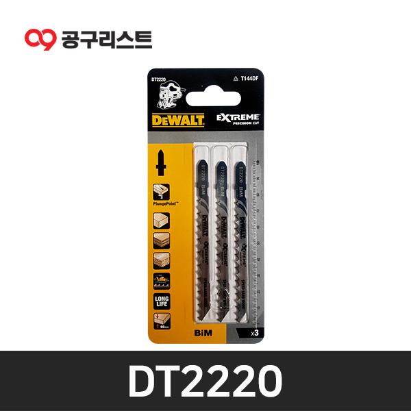 디월트 DT2220 직소날 목재용 전장100mm(3pcs)미국산